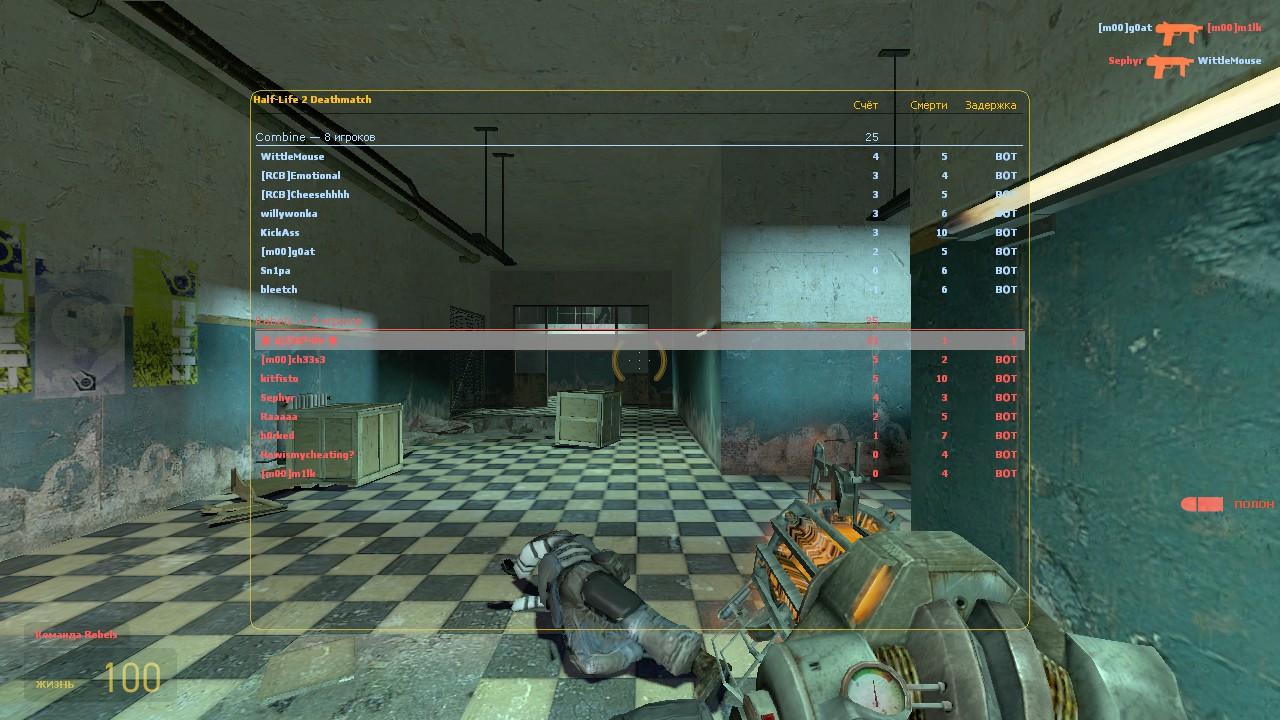 Боты » half-life deathmatch.