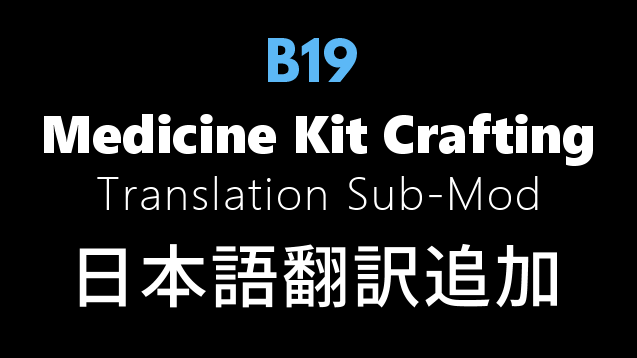 Steam Workshop :: [B19] [Sub-MOD] Medicine Kit Crafting add Japanese