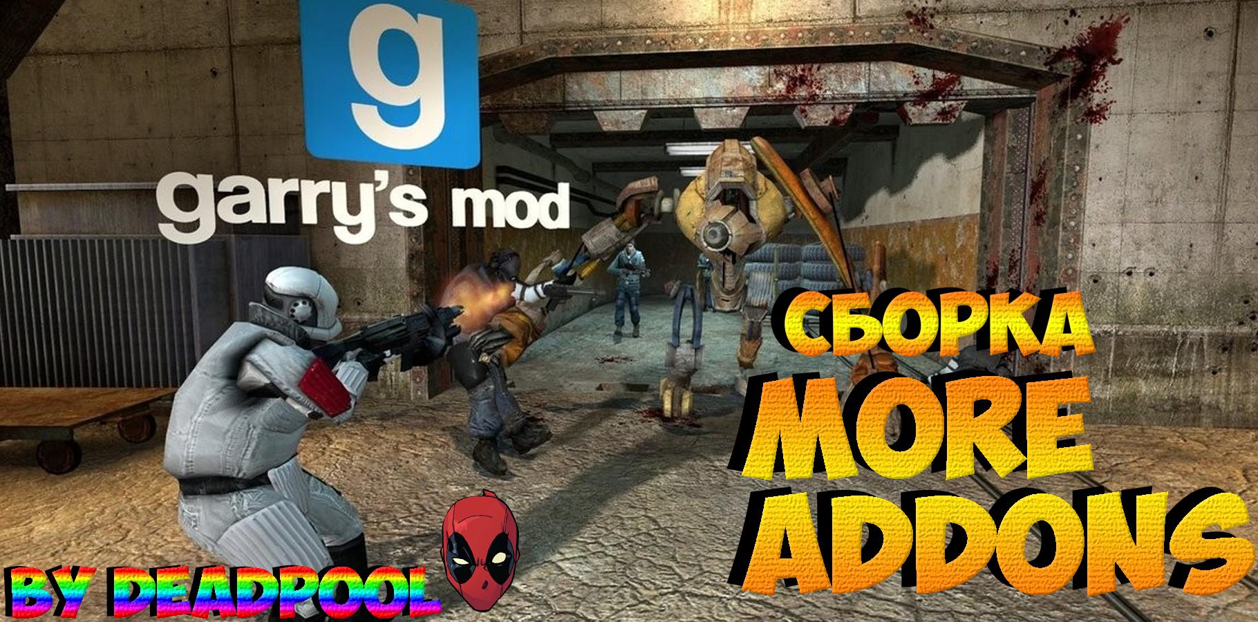 Steam Workshop :: More Addons [RUS]
