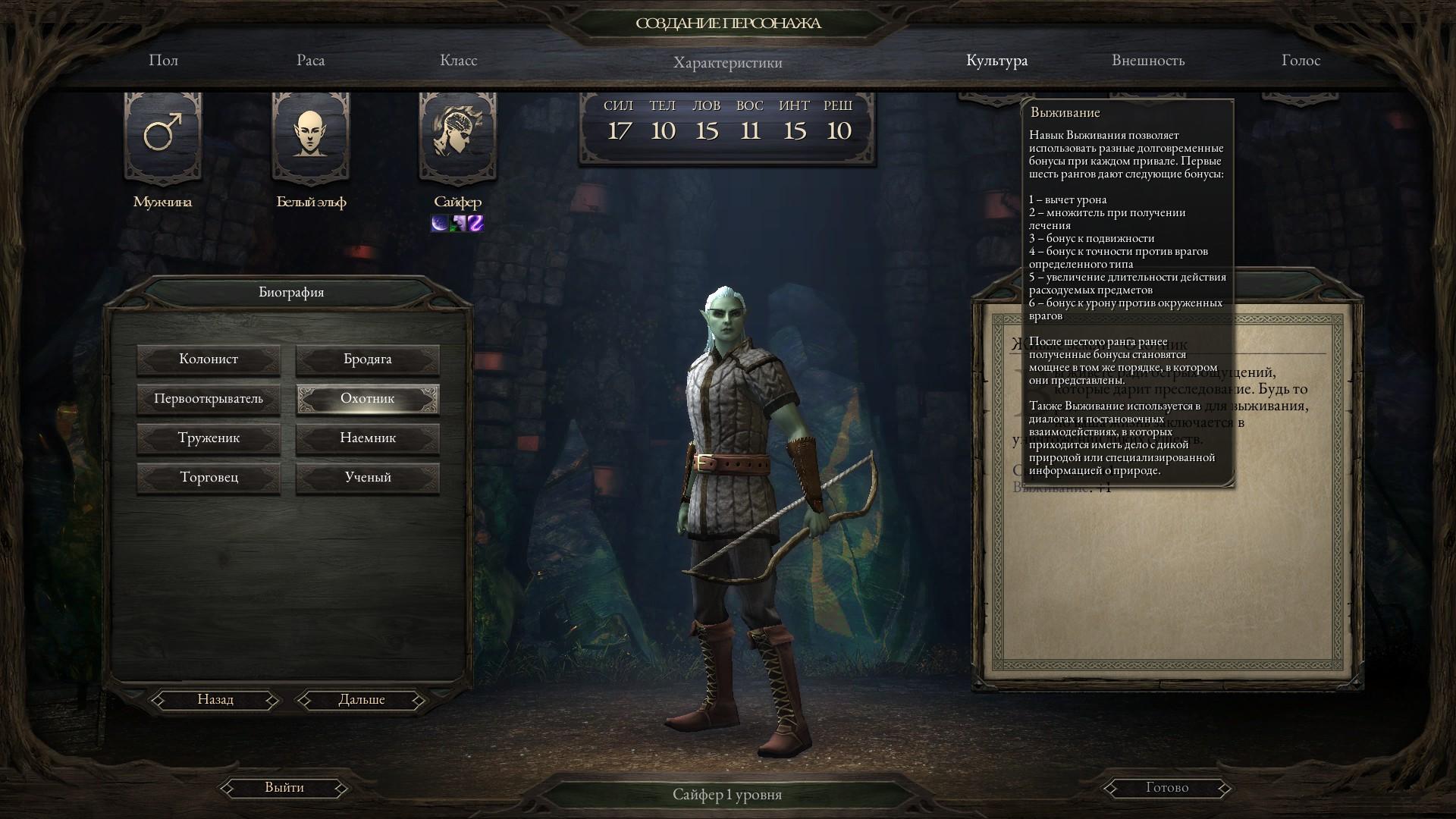 Пример создания персонажа с перегруженным описанием навыка