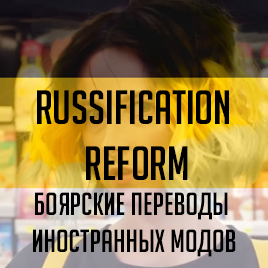 Russification Reform