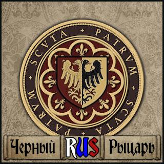 Patrum Scuta (Rus)