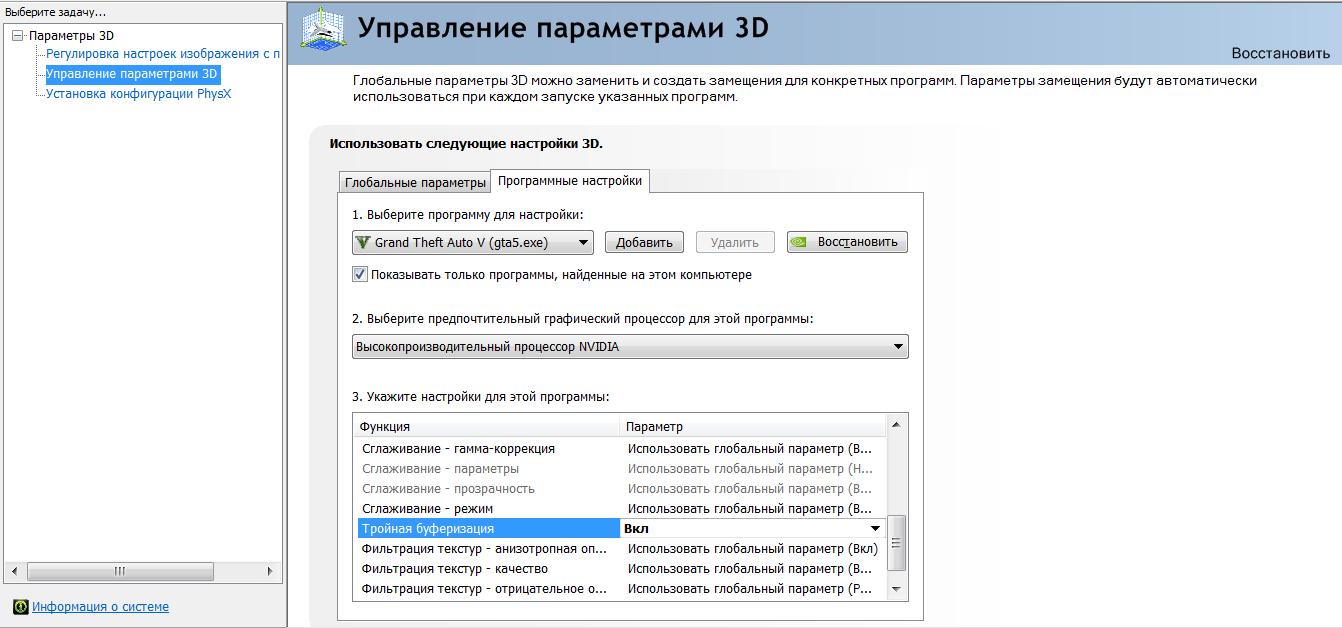 Как повысить fps в GTA 5 Online, как увеличить фпс в ГТА 5