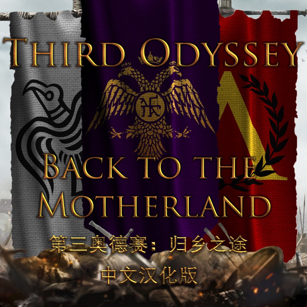 Third Odyssey: Back to the Motherland CN