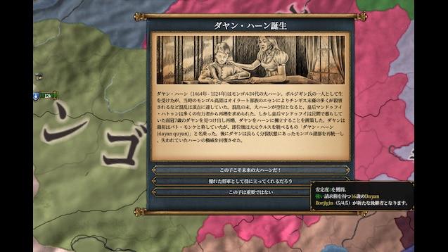 Steam Workshop::[JP]Mongol_Horde_Kai 1.28old