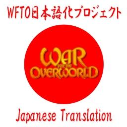 Steam ワークショップ Wfto日本語化プロジェクト