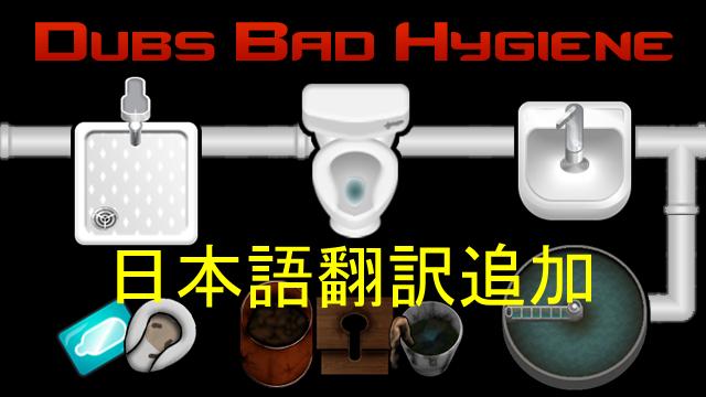 Dubs Bad Hygiene 日本語翻訳追加